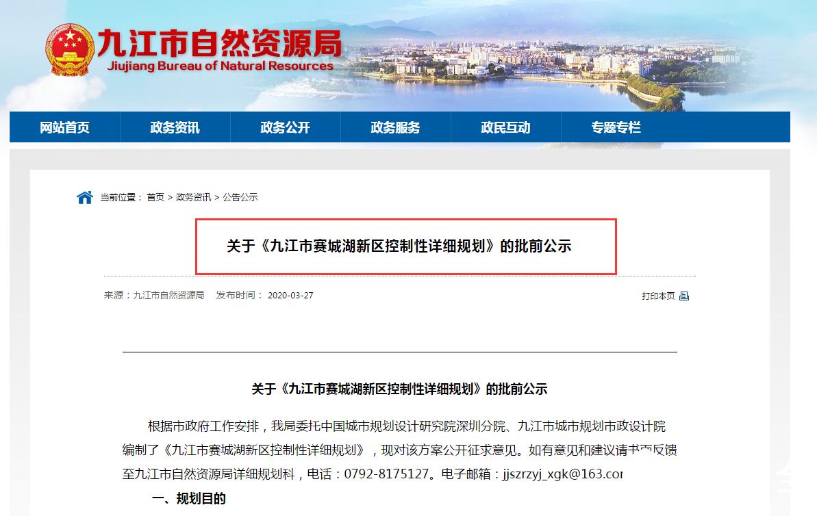 重磅!九江这个新区规划批前公示来了!将拟建12所学校!