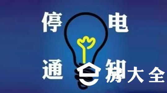 下周!九江这些地方要停电!涉及浔阳区、濂溪区、柴桑区...