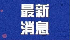首批市级产业研究院!九江3家机构被认定