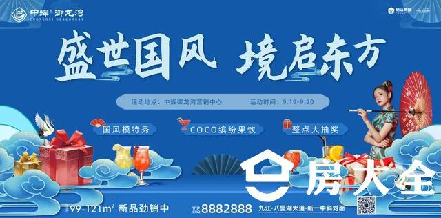 【中辉御龙湾】最美营销中心,与国风模特一起盛启东方浪漫